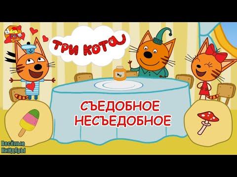 Три кота Съедобное Несъедобное | Обучающие и Развивающие Мультики Игры для детей | Весёлые КиНдЕрЫ