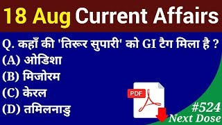 Next Dose #524 | 18 August 2019 Current Affairs | Daily Current Affairs | Current Affairs In Hindi