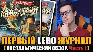 LEGO Самоделки - Самый первый LEGO Журнал в России. Часть 1