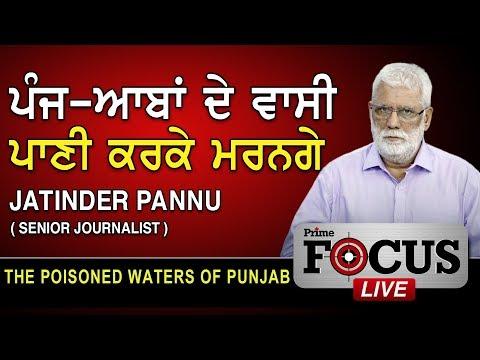 Prime Focus (LIVE)#192 - Jatinder Pannu (Senior Journalist)