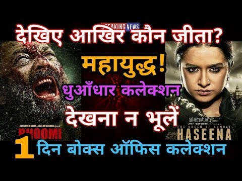 Box office collection of Bhoomi, Haseena parkar | sanjay dutt | shraddha kapoor | public review