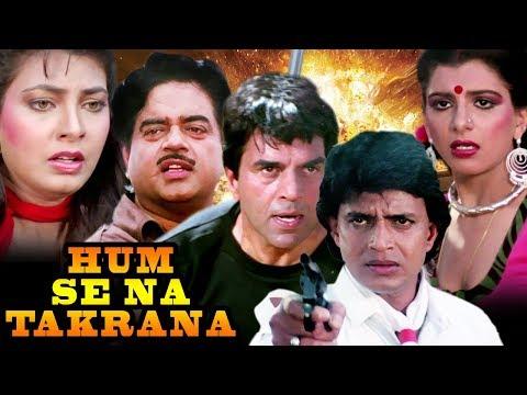 Hum Se Na Takarana | Showreel | Dharmendra | Shatrughan Sinha |Mithun Chakraborty|Hindi Action Movie