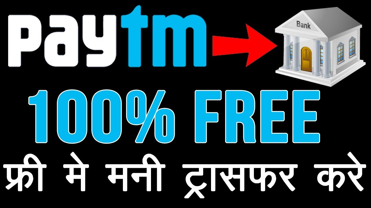 How to transfer money from paytm to bank account without charges youtube