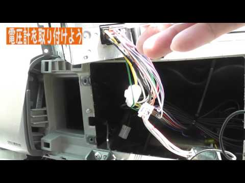 オートゲージの電圧計を取り付けるの巻
