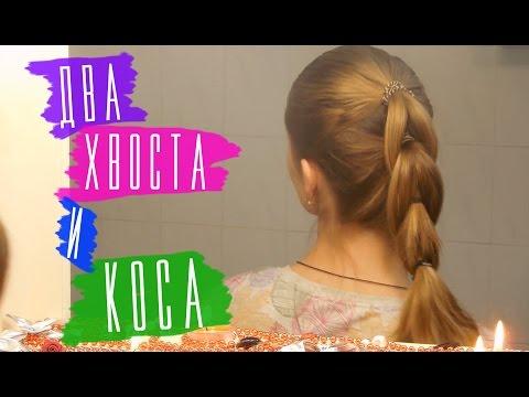 Плетение косы из волос. Два хвоста и коса за 2 минуты