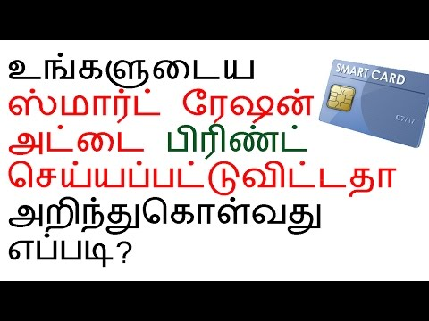 TNPDS.COM | HOW TO | KNOW | SMART RATION CARD | IS PRINTED OR NOT | TAMILNADU | TNEPDS | TNPDS