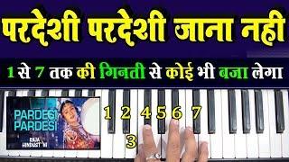 Pardesi Pardesi Jana Nahi - सिर्फ एक बार में ही, कोई भी सीख जाएगा   Very Easy Piano Tutorial
