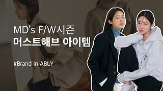 [1분 순샥] 패션 MD의 찐추천 F/W 머스트해브 아이템! (feat.브랜드)