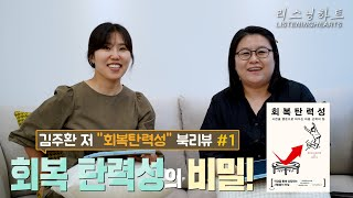 """회복 탄력성의 비밀:김주환 저 """"회복탄력성&q…"""