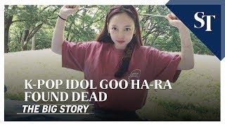 K-Pop idol Goo Hara found dead | THE BIG STORY | The Straits Times