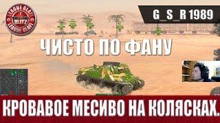 WoT Blitz - Кровавое месиво на колясках - World of Tanks Blitz (WoTB)