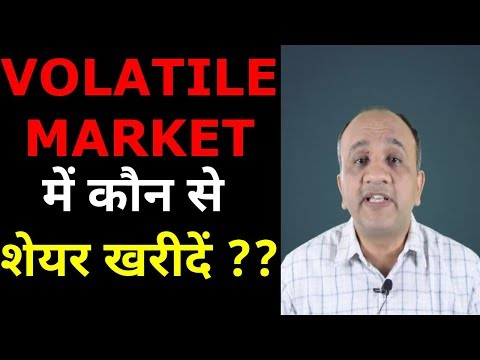 Highly Volatile Market - Which Stocks To BUY? (HINDI)