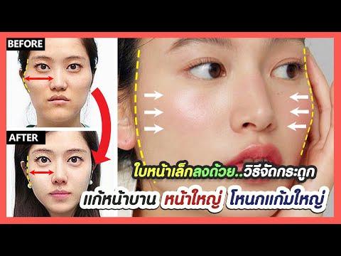 ใบหน้าเล็กลงได้!! วิธีลดความกว้างของใบหน้า แก้หน้าบาน หน้าใหญ่ ลดโหนกแก้มใหญ่-สูง ด้วยวิธีจัดกระดูก