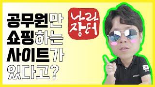 나라장터 쇼핑몰 초간단 사용 방법!! 다수공급자계약 (…