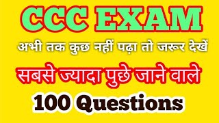 100  Most Important Questions for CCC Exam || Hindi || GyanXp
