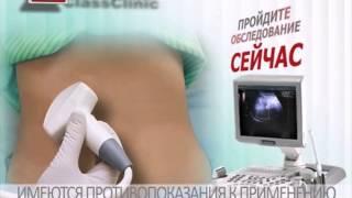 Скидка на гинекологическое обследование