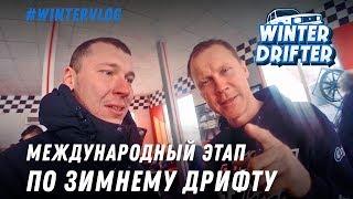 Vlog. ddKaba раскрыл секрет двойки. Конфиг быстрого седана. Самый крутой этап чемпионата.