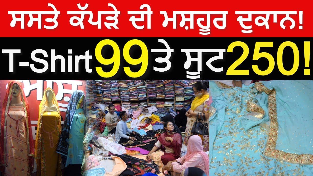 ਪੂਰੇ ਪੰਜਾਬ ਚ ਸਸਤੇ ਕੱਪੜੇ ਦੀ ਦੁਕਾਨ! Ashu Di Hatti Phagwara || Open Punjabi