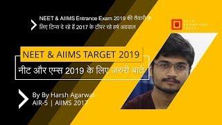 Target 2019 for AIIMS and NEET | By Harsh Agarwal | AIR-5 | AIIMS 2017 thumbnail