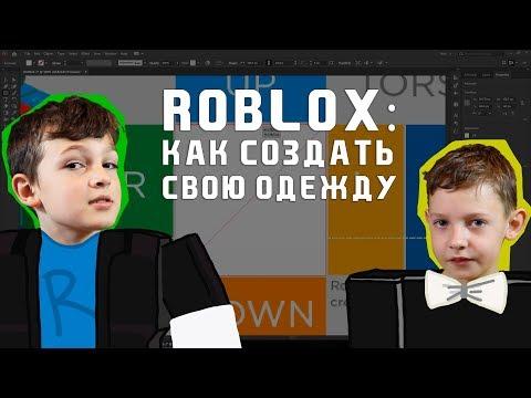 Как создать свою одежду в Roblox и продать ее