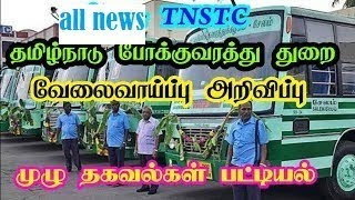 TNSTC Recruitment 2019 Apply For Tamil Nadu State Corporation 500 Bus Driver Conductors JE