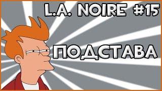 Прохождение Игры L.A. Noire - Подстава #15