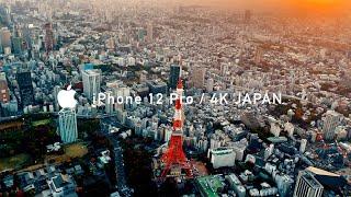 iPhone 12 Pro で本気で動画撮ってみた。4K / Cinematic