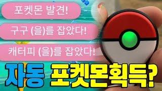포켓몬고 포켓몬을 자동으로 잡아준다? 포켓몬GO 플러스 직접 개봉+사용해보기 [Pokemon GO] Plus - 기리