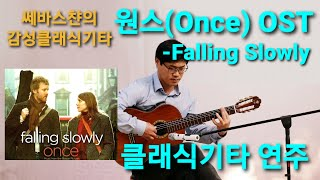 Falling Slowly 영화 원스(Once) OST…