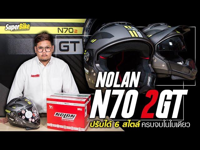 รีวิว NOLAN N70 2GT หมวกกันน็อค ที่ปรับได้ถึง 6 สไตล์ แบบไหนบ้างไปดู!!