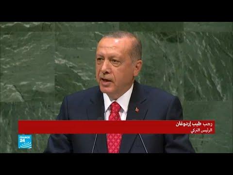 كلمة الرئيس التركي أمام الجمعية العامة للأمم المتحدة  - نشر قبل 3 ساعة