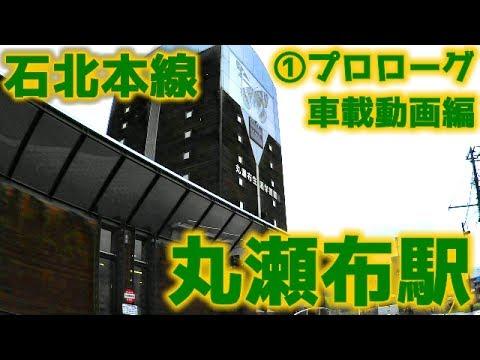 石北本線A48丸瀬布駅①プロローグ車載動画編