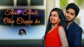 Tholi Tholi Oka Chupu ke - Private Single ORIGINAL Video Song by Hari | Jagan | Vineela