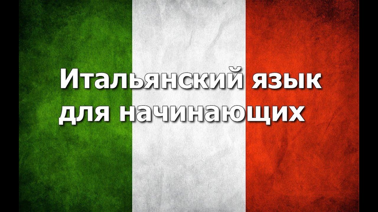 итальянский язык картинки