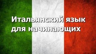 Итальянский язык Урок 1