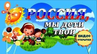 РОССИЯ мы дети твои Песня о России КЛИП песни Красивое видео поздравление с Днем России