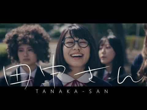 大塚紗英 / 『田中さん』- Music Video