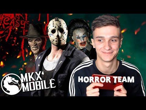 ХОРРОР КОМАНДА! ПОЛНЫЙ РАЗНОС СЛАБОЙ КОМАНДОЙ в Mortal Kombat X Mobile thumbnail