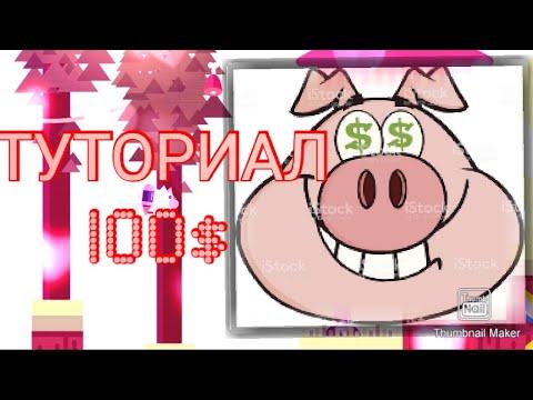 100 долларов за прохождение! Save The Piggy ВСЕ СЕКРЕТЫ прохождения