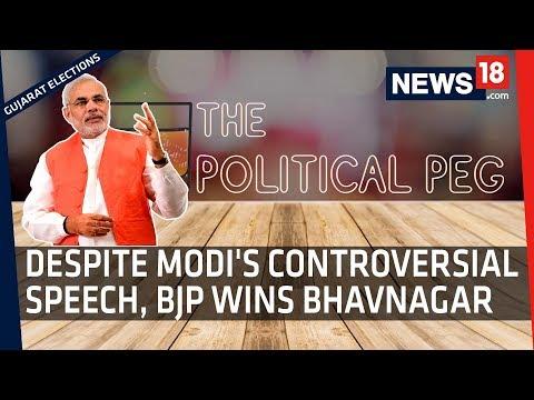 Gujarat Election Result 2017 | BJP State President Wins Tough Battle | The Political Peg