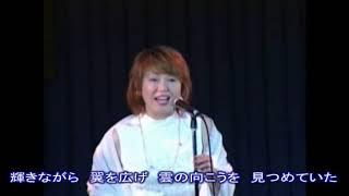 福沢恵介 LIVE 「DREAM」沢田知可子 北海道電力労働組合50周年に当たりイメージソングとして作りました 作詞は組合員から公募しました。補作詩曲は私が担当、歌を ...