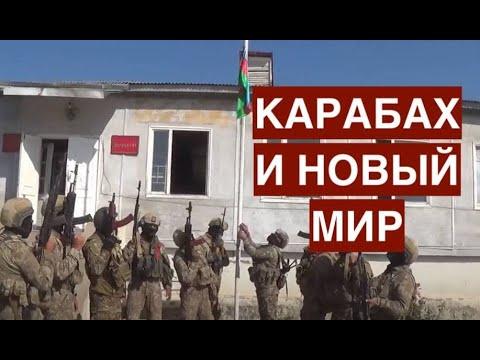 Карабах и возможность нового мира. Как сложится судьба русских, армян и азербайджанцев?