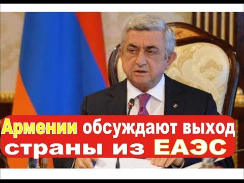 Армении обсуждают выход страны из ЕАЭС / Armenia Discusses The Country's Exit From The Unified