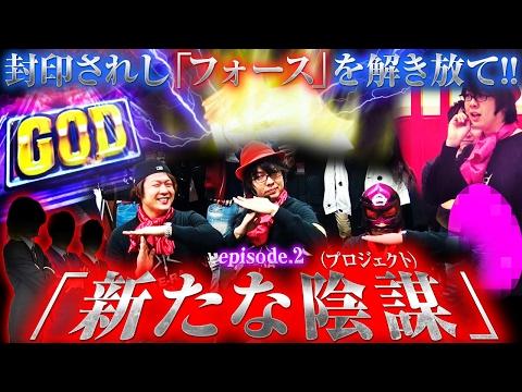 TE-RA WARS〜逆襲の寺井軍団〜 vol.2