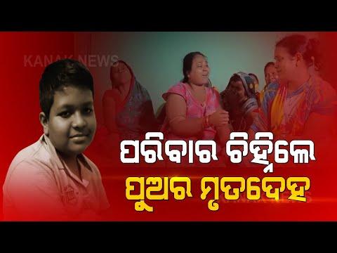 Bhubaneswar Missing Student Case: Body Recovered From Drain Identified To Be Of Jyoti Prakash Behera