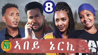 Nati TV - Abey Nerki {ኣበይ ኔርኪ} - New Eritrean Movie Series 2021 - Part 8