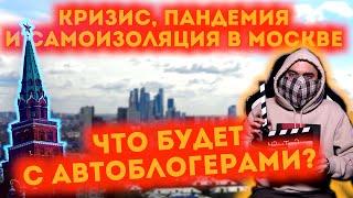 Москва и коронавирус: автомобили, люди, как изменилась жизнь и что делать?