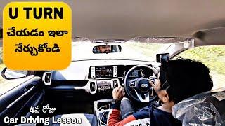 Car U turn చెయ్యడం ఇలా నేర్చుకోండి #day4cardriving | Telugu car review