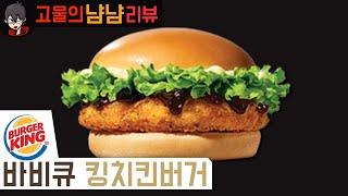 어디서 본 소스 같은데… 버거킹 신메뉴! 바비큐 킹치킨…