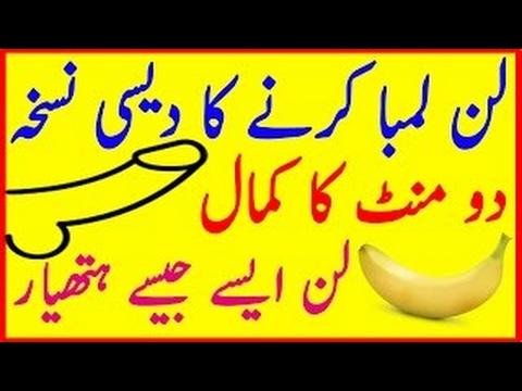Nafs Ko Lamba Karne Ka Tarika in Urdu - Mani Garhi aur Ziada karne ka  Nuskha | Mahi Health Tips